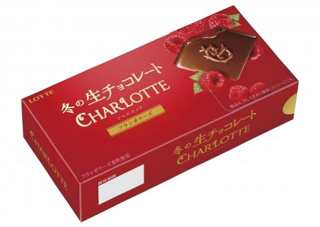 大人の冬チョコ「シャルロッテ<フランボワーズ>」 極薄チョコから甘酸っぱいフランボワーズ生チョコがとろり