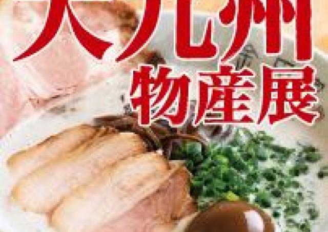 九州自慢の肉料理、名物、スイーツが大集合「大九州物産展」