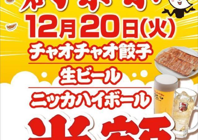 【みんな急げ】餃子とビールが半額! 浪花ひとくち餃子チャオチャオの創業祭