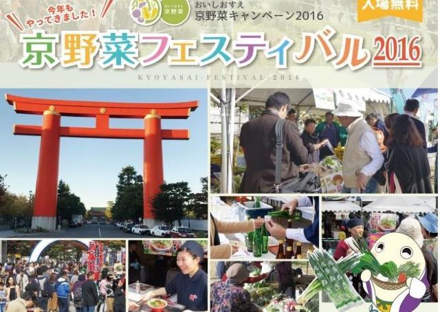全国10店舗が出店 京野菜たっぷりの九条ねぎラーメンバトル