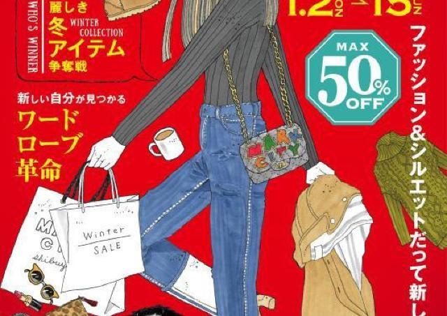 MAX50%オフ 渋谷マークシティのウィンターセールがお買い得