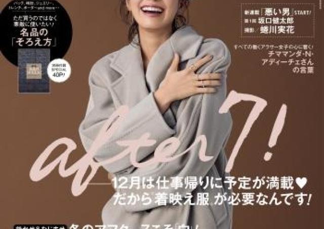 「こなれコーデ」が即完成 「東急プラザ銀座」初の福袋はファッション誌とコラボ
