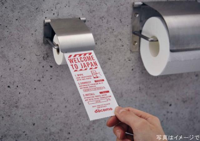 世界初!成田空港に「スマホ用トイレットペーパー」 用を足したらついでにふきふきしてね