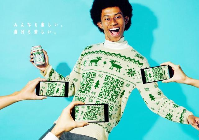 Xmasやお正月に 二次元バーコード付き「淡麗グリーンラベル」 自己紹介機能付き「バーコードセーター」まで当たる!