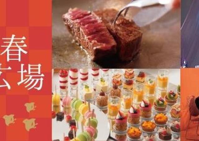 京都駅からすぐ!新年を寿ぐ華やかな料理と楽しいイベントが盛りだくさんの「新春味広場」