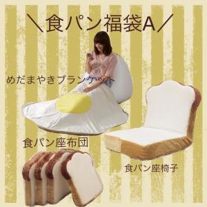 前回は1時間で完売 ヴィレヴァンで大人気の「食パン」シリーズが福袋でゲットできるチャンス