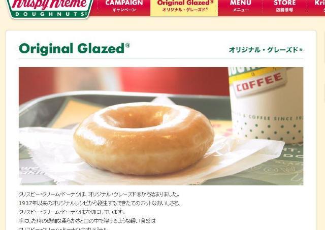 行列の予感! クリスピー・クリーム・ドーナツ新宿サザンテラス店 最後の3日間はドーナツプレゼント