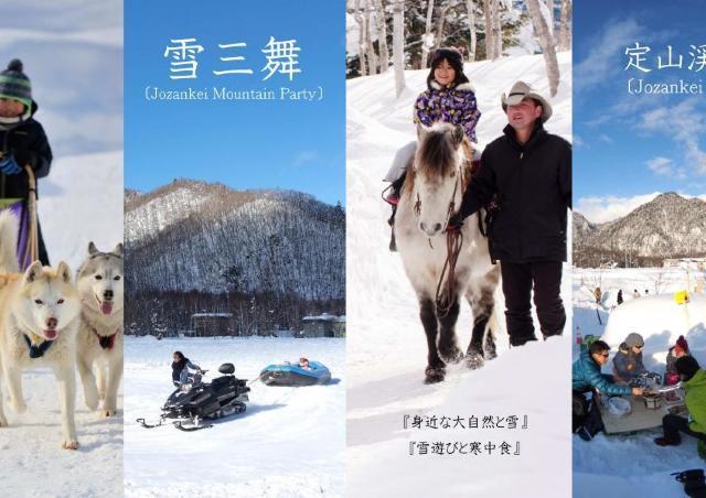 八剣山の大自然の中で雪遊びを気軽に体験