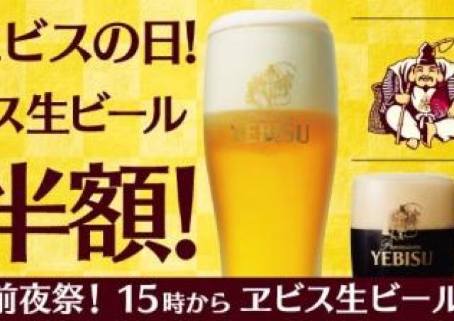 2月25日はヱビスの日 サッポロライオンでヱビスビールが全品半額に