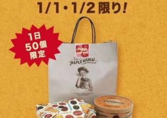 ザ・メープルマニアの福袋が東京駅グランスタで発売 普段手に入らないオリジナルグッズ入り