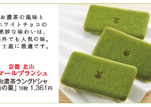 愛され続けてきた京の味 あべのハルカスで「第28回 大京都展」