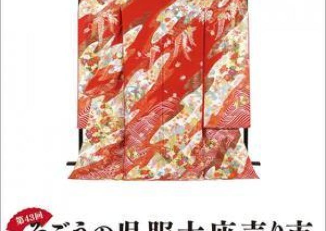 新春の慶び満ちる優美な和の装い「そごうの呉服大座売り市」