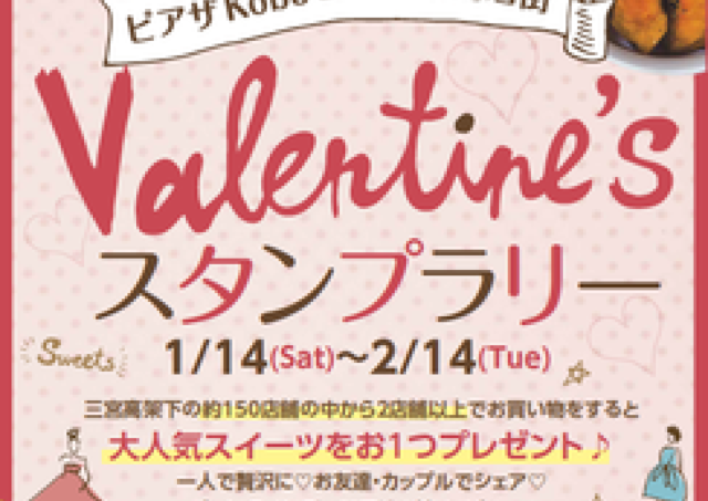神戸の商店街でスタンプラリー バレンタインスイーツをゲット
