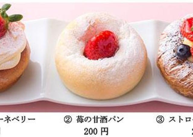 かわいい! 春の新作イチゴのパンが大阪新阪急ホテルに登場