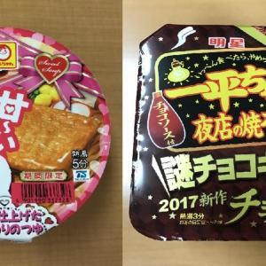 迷作誕生? 甘~い「バレンタイン麺」食べ比べレポ