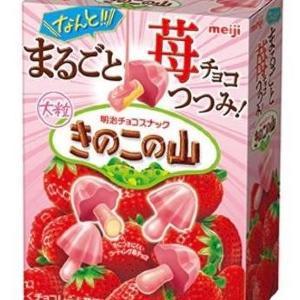 イチゴ好き必見 軸までイチゴチョコたっぷりの「大粒きのこの山」