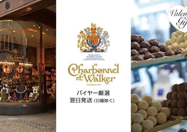 絶品!英国王室御用達チョコレートがセール価格に! 翌日発送でラッピング付き