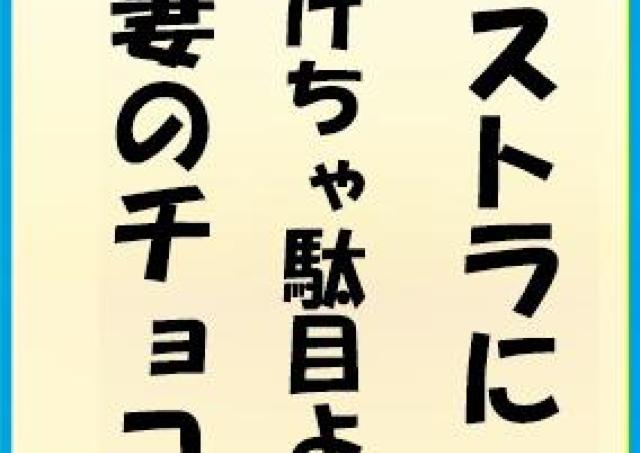 懐かしすぎる! 日本の過去20年を「バレンタイン川柳」で振り返ってみた