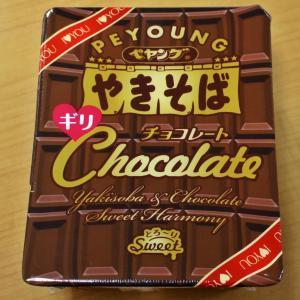 ぺヤングからも「チョコ焼きそば」 普通に食べるのも飽きてきたのでちょい足ししてみた