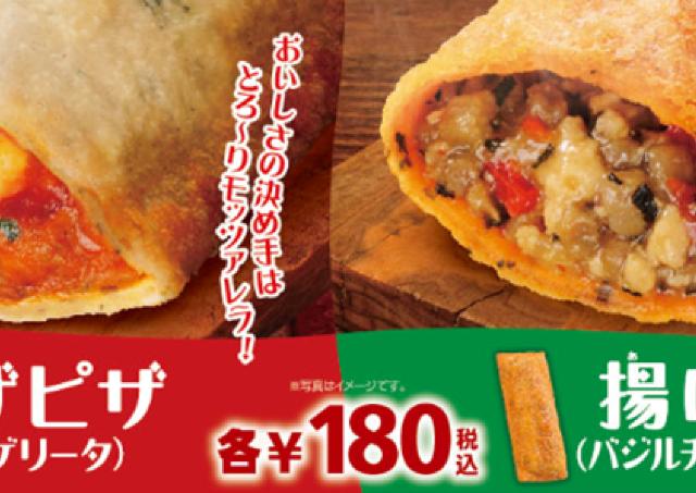 【今日から】片手で手軽に! たっぷり具材が入った新感覚の揚げピザ