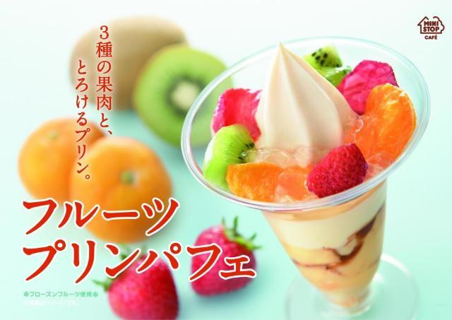 3種の果肉入り フルーツを組み合わせた彩り鮮やかなプリンパフェ
