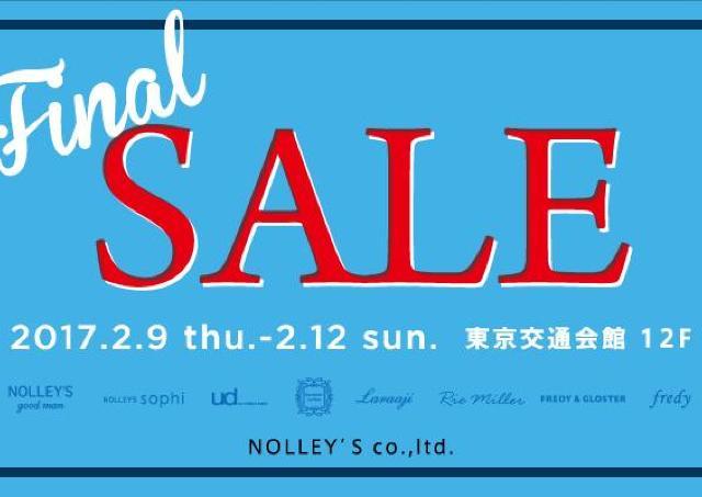 誰でも入場できます! 冬物が最終価格で買えるNOLLEY'Sのファイナルセール