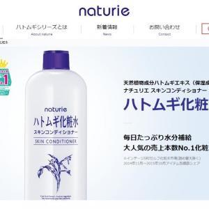 【化粧水】優秀プチプラを探せ! ドラッグストアで1番売れた化粧水ランキング