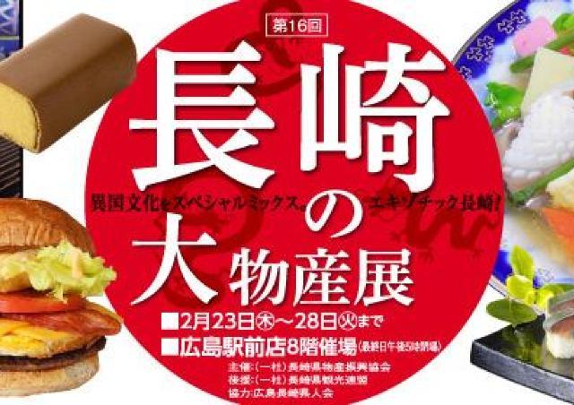 豊かな自然と舶来文化が生んだ逸品が集結「長崎の大物産展」