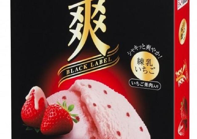 「爽」の漆黒マルチパック 生クリーム使った練乳イチゴ