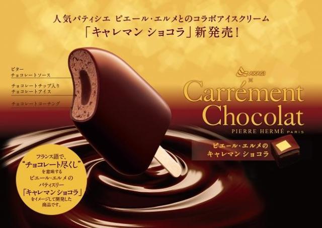 ピエール・エルメとコラボ 「チョコレート尽くし」を意味するアイスバー誕生