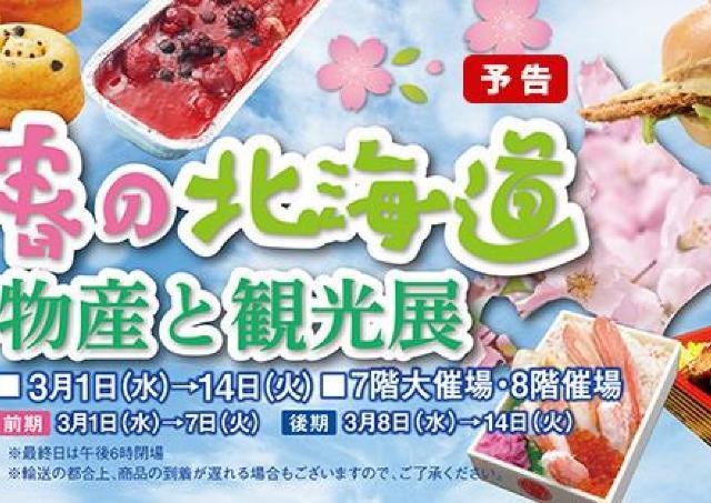 シレトコドーナツや桜フロマージュなど、北海道の春スイーツが大集合!