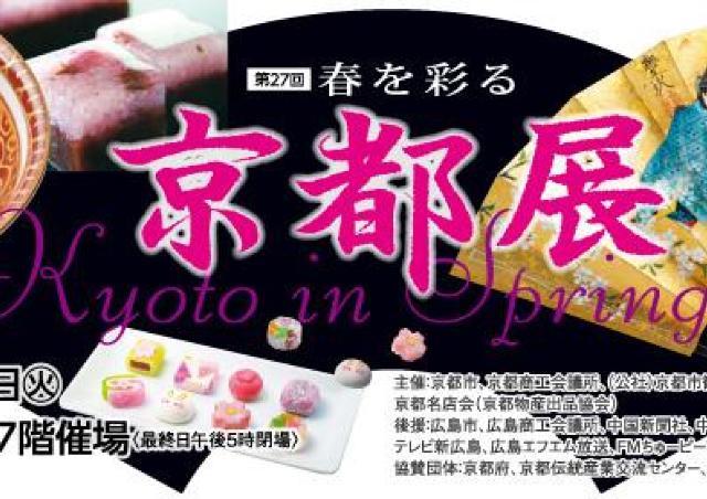 桜餅の羊羹、鯖雀寿司、手描き扇子...食とモノで感じる京の春