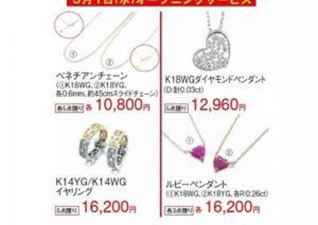 ダイヤモンドもアコヤパールもOFF!「春のアクセサリーバーゲン」