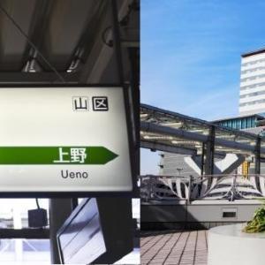ワクワクが止まらん! ダイヤ改正で普通列車でも「東京→小倉」が1日で行けるようになった件