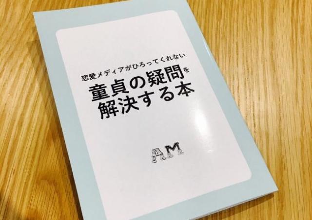 「童貞の疑問を解決する本」 ヴィレヴァン通販で重版決定!
