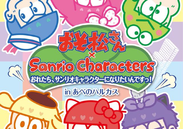 「おそ松さん」とサンリオキャラクターズがコラボ!グッズ販売やフォトスポットも