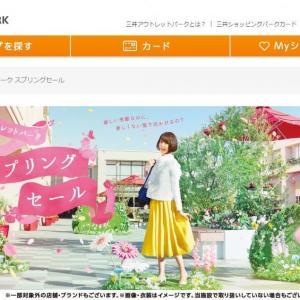 三井アウトレットパークの「スプリングセール」 お買い得な春物を今のうちゲット