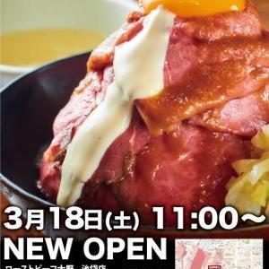 肉好きに人気の専門店「ローストビーフ大野」 池袋店がOPEN
