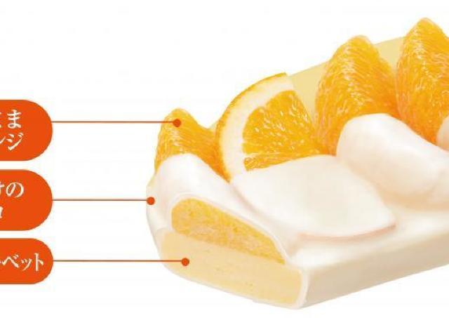 ミニストップ贅沢アイスの第2弾は「オレンジ」 バイカラーがおしゃれ!