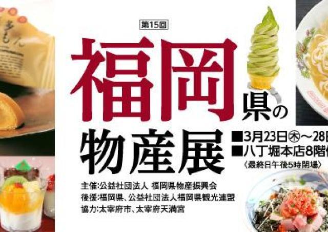 博多もつ鍋や海鮮丼も 福岡の「うまか味&よか技」が大集合!