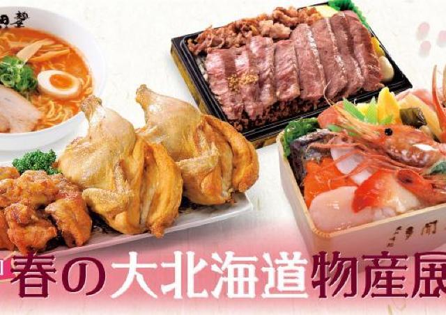 かに弁当や甘海老ラーメン...北海道自慢の銘店の味ラインアップ