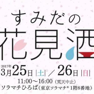 お花見日本酒を200円ではしご酒 週末は「すみだの花見酒」で昼からほろ酔い