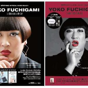 公式グッズも発売 世界的デザイナー「YOKO FUCHIGAMI」(59歳)の魅力とは