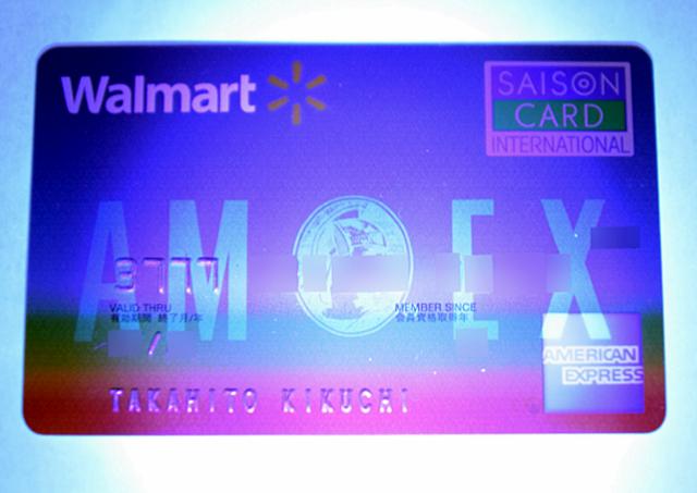 【第75回】そのカードは本物? クレジットカードに隠された「秘密」を見てみよう
