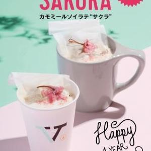ヴァーヴ コーヒー ロースター日本上陸1周年 桜香るソイカモミールラテ