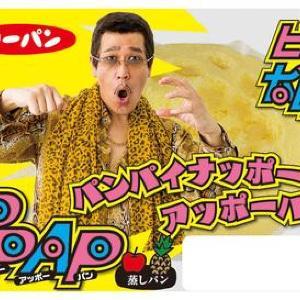 エイプリルフールネタじゃないよ! ピコ太郎コラボのPPAP(パンパイナッポーアッポーパン)発売