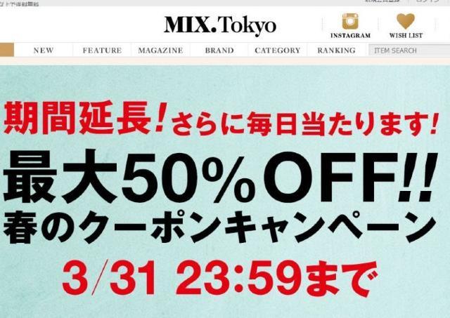 1日1回チャレンジ! MIX.Tokyoで最大50%オフのクーポンが当たる