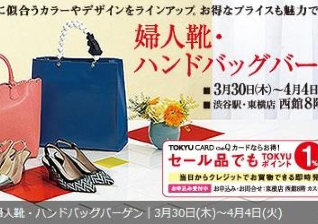 春らしいアイテムが勢揃い 東急百貨店で「婦人靴・ハンドバッグキャンペーン」