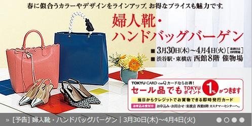 844cb523f70a 春らしいアイテムが勢揃い 東急百貨店で「婦人靴・ハンドバッグキャンペーン」
