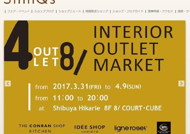 CONRAN、IDEEのインテリアがアウトレット価格に! 渋谷ヒカリエで注目企画